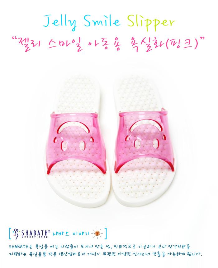 Dép phòng tắm cho trẻ em hình nụ cười 20cm SHABATH nhập khẩu từ Hàn Quốc